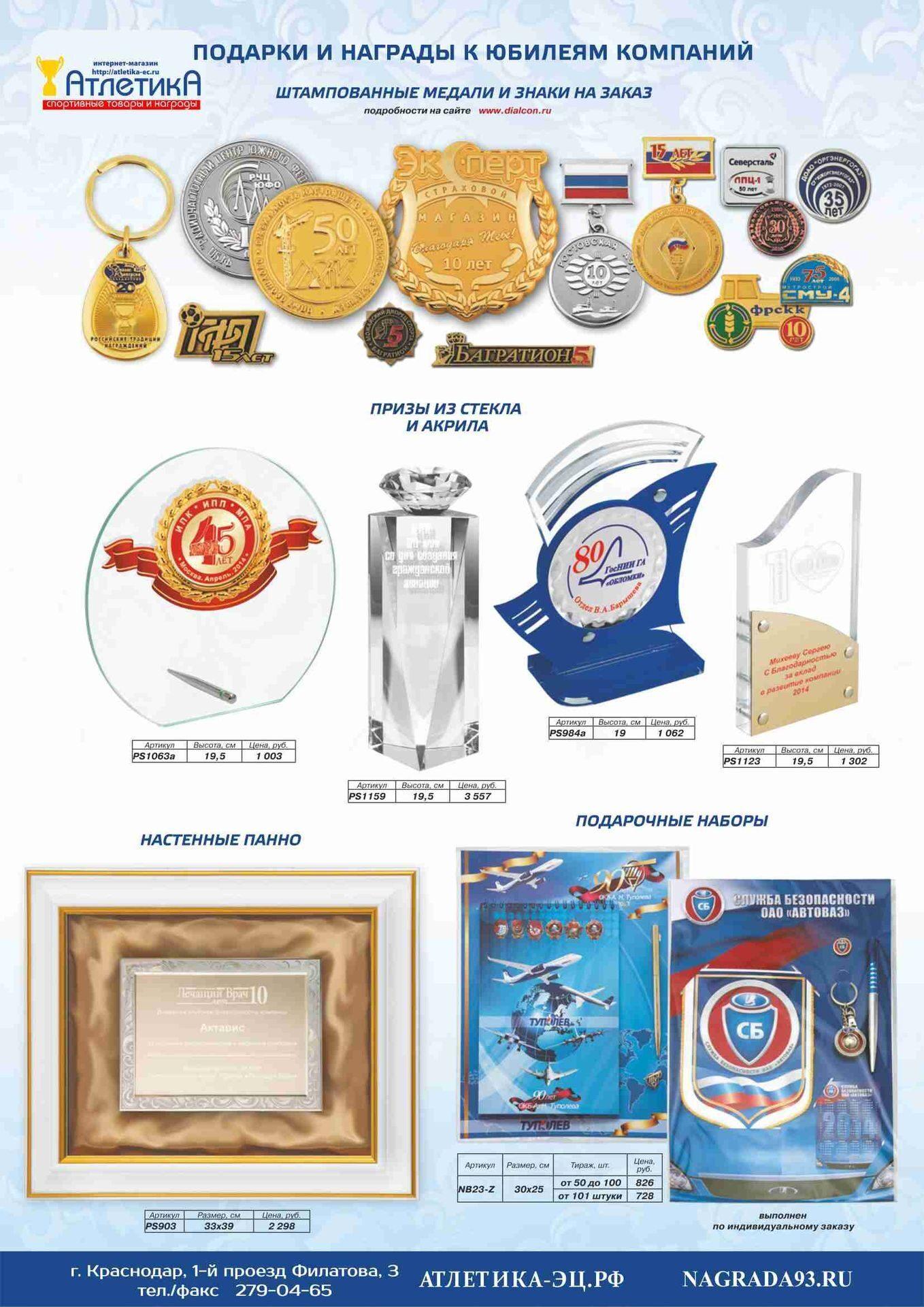 Подарочные сертификаты в Москве от 92