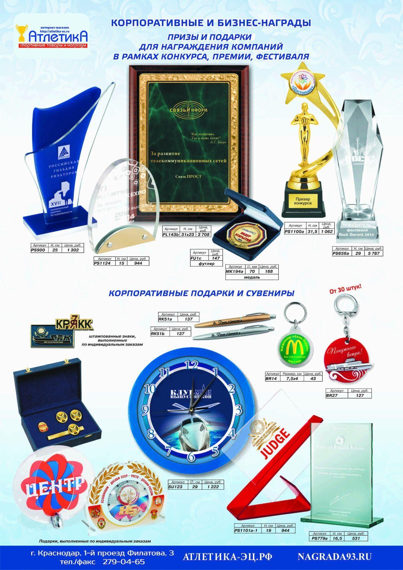 Награда за корпоративный конкурс